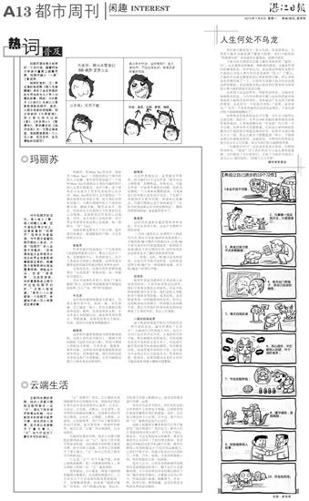 大热影片《小时代》也被认为是郭敬明版玛丽苏