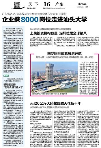 湛江晚报数字报-天!20公斤大蟒蛇疑藏天花板十年